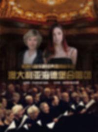 Beijing Concert Flyer.jpg