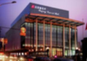 Beijing Concert Hall 2.jpg