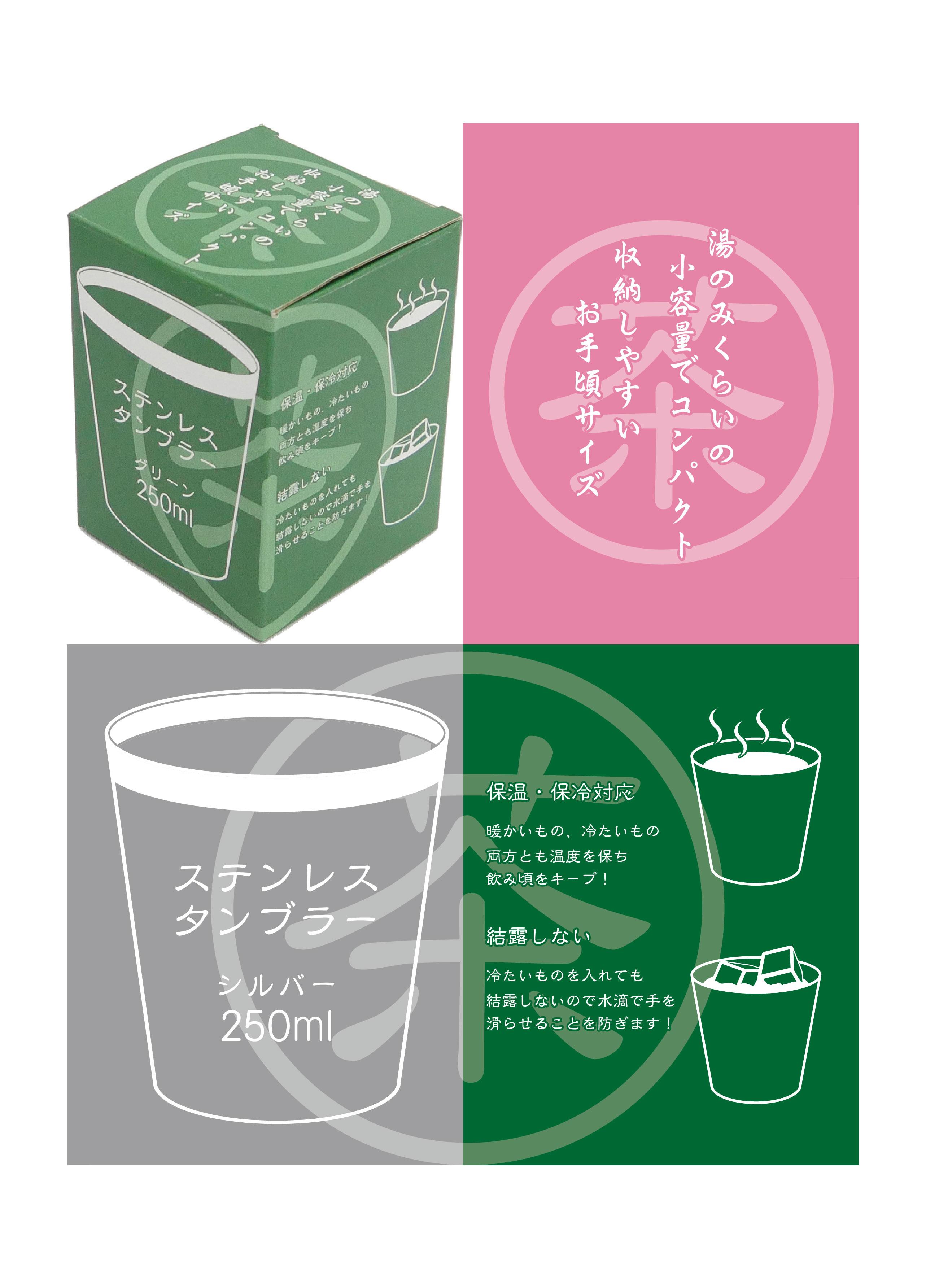 ステンレスお茶タンブラー パッケージ