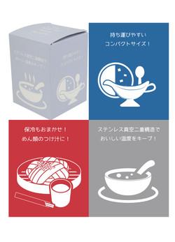 Sfit スープジャー パッケージ
