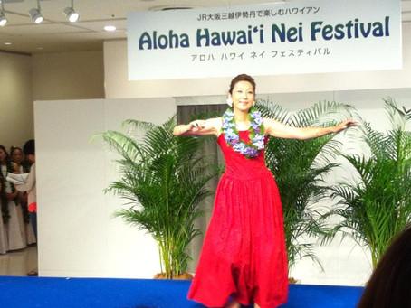 Aloha Hawaii Nei Festival~JR大阪三越伊勢丹