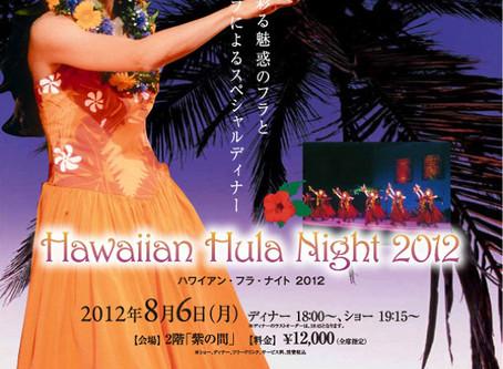 ハワイアンフラナイト 2012