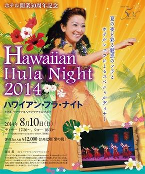 hulanight2014.jpg