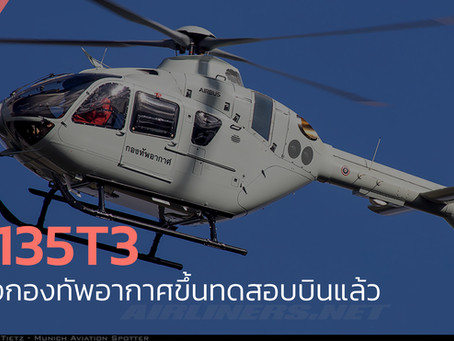 H135T3 ของกองทัพอากาศขึ้นทดสอบบินแล้ว