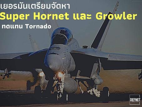 เยอรมันเตรียมจัดหา เครื่องบินขับไล่ F/A-18F Super Hornet และ EA-18G Growler ทดแทน Tornado