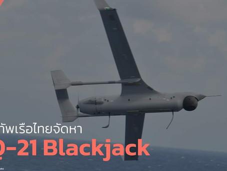 กองทัพเรือไทยจัดหา RQ-21 Blackjack ชาติแรกในอินโด-แปซิฟิก