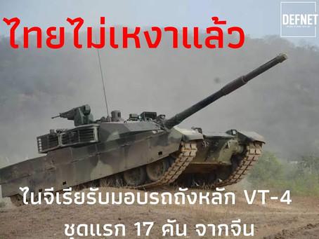 ไนจีเรีย รับมอบรถถังหลักแบบ VT-4 ชุดแรก 17 คันจากจีน