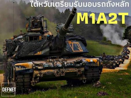 ไต้หวันเตรียมรับมอบรถถังหลัก M1A2T