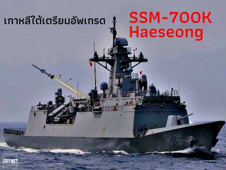 เกาหลีใต้เตรียมอัพเกรด SSM-700K Haeseong