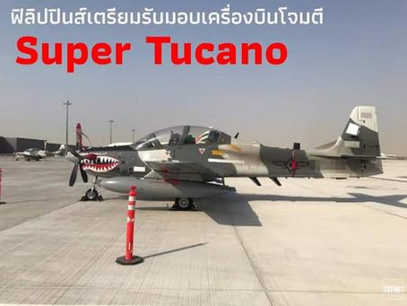 ฟิลิปปินส์เตรียมรับมอบเครื่องบินโจมตี Super Tucano