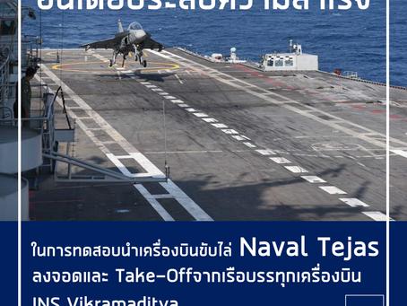 Naval Tejas ลงจอดบนเรือบรรทุกเครื่องบินแล้ว