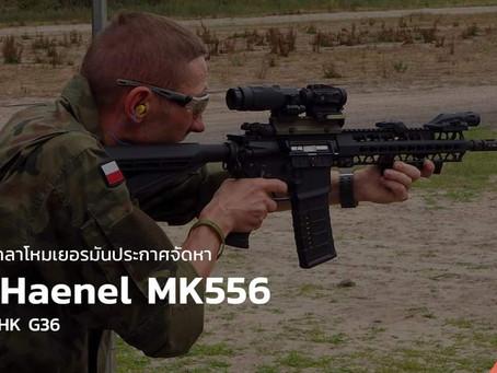 กลาโหมเยอรมันประกาศจัดหา CG Haenel MK556 ทดแทน HK G36