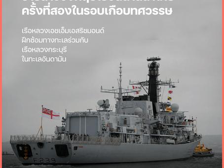ราชนาวีอังกฤษเยือนน่านน้ำไทยครั้งที่สองในรอบเกือบทศวรรษ: ราชนาวีอังกฤษฝึกซ้อมทางทะเลกับราชนาวีไทย