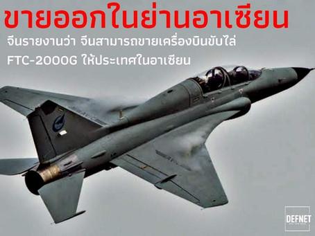 จีนขาย FTC-2000G ให้ชาติในอาเซียน