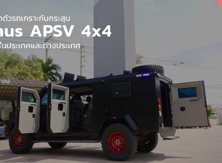 "Panus เปิดตัวรถเกราะกันกระสุน ""APSV 4x4"" เล็งขายทั้งในและต่างประเทศ"