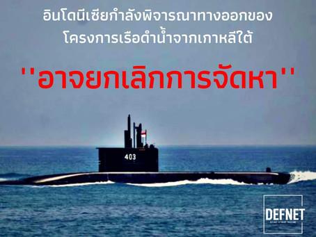 อินโดนีเซียกำลังพิจารณาทางออกของโครงการเรือดำน้ำจากเกาหลีใต้
