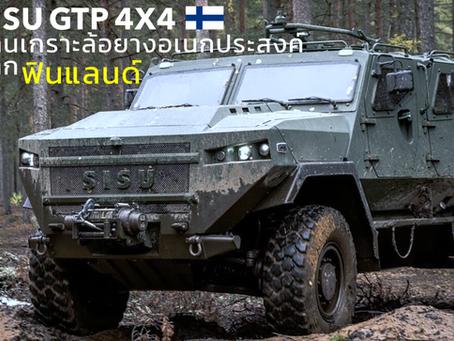 กองทัพฟินแลนด์จะได้รับยานเกราะล้อยางใหม่ SISU GTP 4x4