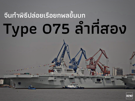 จีนทำพิธีปล่อยเรือยกพลขึ้นบก  Type 075 ลำที่สอง
