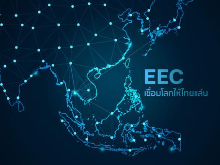 ประเทศไทยกับอุตสาหกรรมป้องกันประเทศในพื้นที่ EEC : จุดเริ่มต้นของก้าวอันยิ่งใหญ่