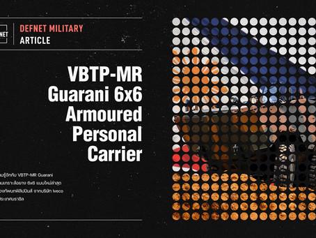 ทำความรู้จัก VBTP-MR ว่าที่ยานเกราะล้อยางแบบใหม่ของกองทัพบกฟิลิปปินส์