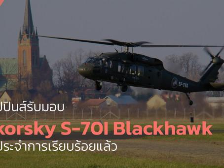 ฟิลิปปินส์รับมอบ S-70I เข้าประจำการเรียบร้อยแล้ว