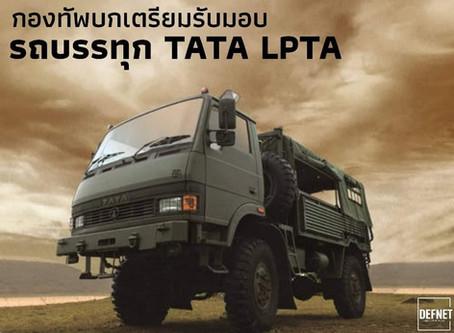 กองทัพบกเตรียมรับมอบรถบรรทุกทางทหาร TATA LPTA