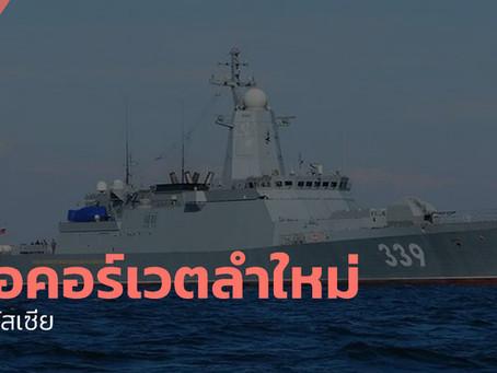 เรือคอร์เวตลำใหม่ของรัสเซีย