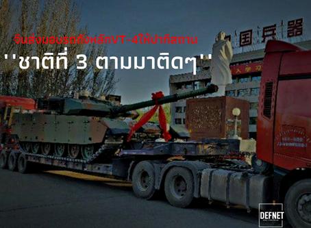 จีนส่งมอบรถถังหลัก VT-4 ให้ปากีสถาน