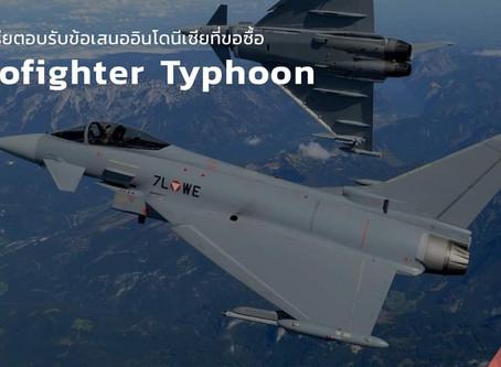 ออสเตรียตอบรับข้อเสนออินโดนีเซียที่ขอซื้อ Eurofighter Typhoon