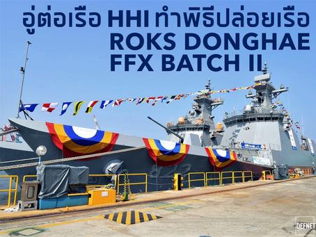 อู่ HHI ของเกาหลีทำพิธีปล่อยเรือฟริเกตลำใหม่ลงน้ำ