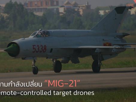 เวียดนามกำลังเปลี่ยน Mig-21 เป็น remote-controlled target drones