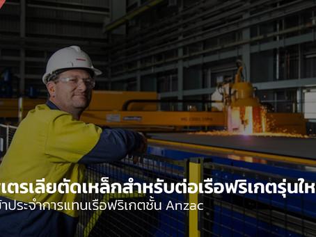 ออสเตรเลียทำการตัดเหล็กสำหรับต่อเรือฟริเกตรุ่นใหม่