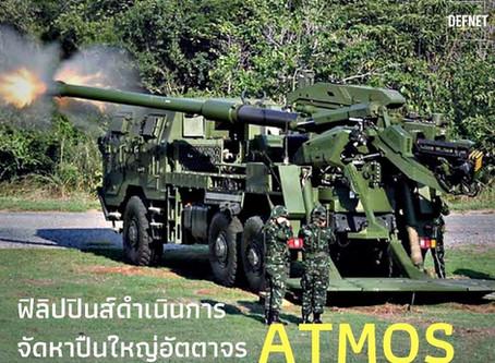ฟิลิปปินส์ดำเนินการจัดหาปืนใหญ่อัตตาจร ATMOS