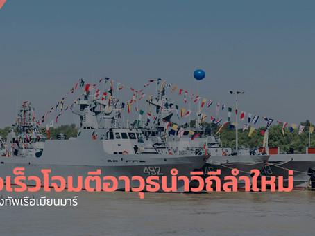 เรือเร็วโจมตีอาวุธนำวิถีลำใหม่ของกองทัพเรือเมียนมาร์