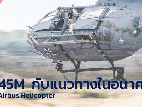 H145M  กับแนวทางในอนาคตของ Airbus Helicopter