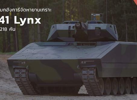 กองทัพบกฮังการีจัดหายานเกราะ 218 คัน แบบ KF41 Lynx