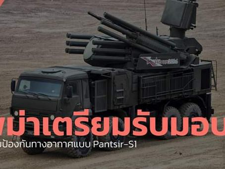 พม่าเตรียมรับมอบ Pantsir-S1