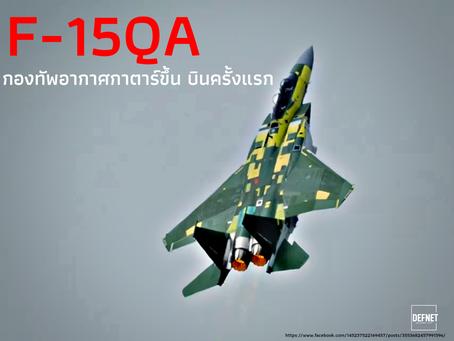 F-15QA กองทัพอากาศกาตาร์ ทะยานขึ้นสู่ฟ้าครั้งแรก