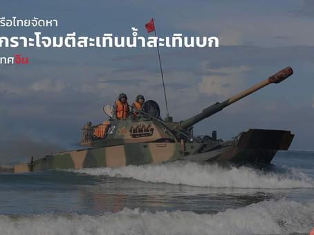 กองทัพเรือจัดหายานเกราะโจมตีสะเทินน้ำสะเทินบกจากประเทศจีน