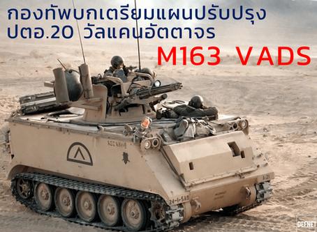 กองทัพบกเตรียมแผนปรับปรุง ปตอ.20 วัลแคนอัตตาจร (M163 VADS)