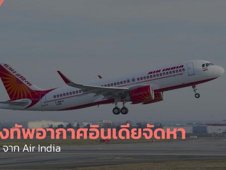 กองทัพอากาศอินเดียจัดหา A320 จาก Air India