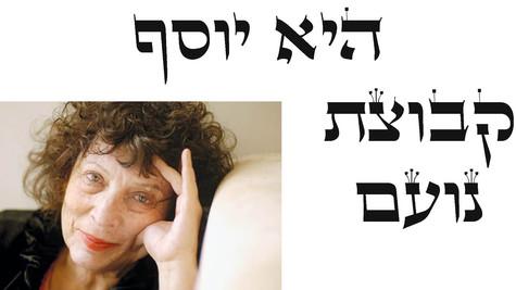 היא יוסף מאת נורית זרחי - הסרט