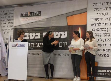מקום ראשון בתחרות כתיבת עבודות חקר במכון עדות