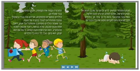 יונתן מאת יונה וולך - ספר הילדים