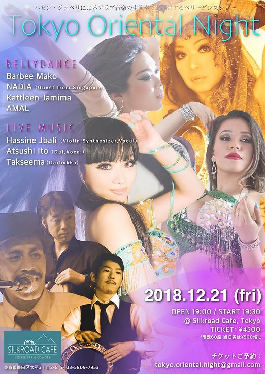 TON 2018 (表).png
