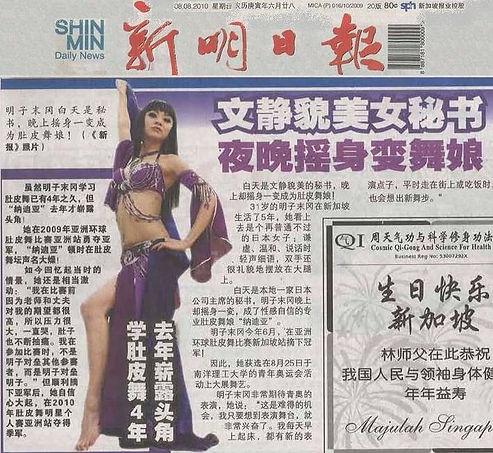 Shinmin Daily News (nadia).jpg