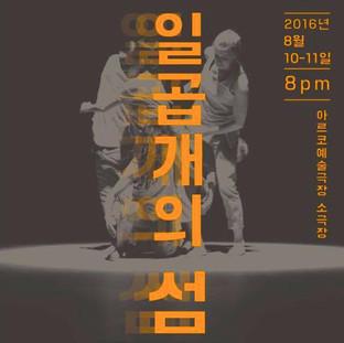 ING Improvisation Group 2016 Performance Seoul, Korea