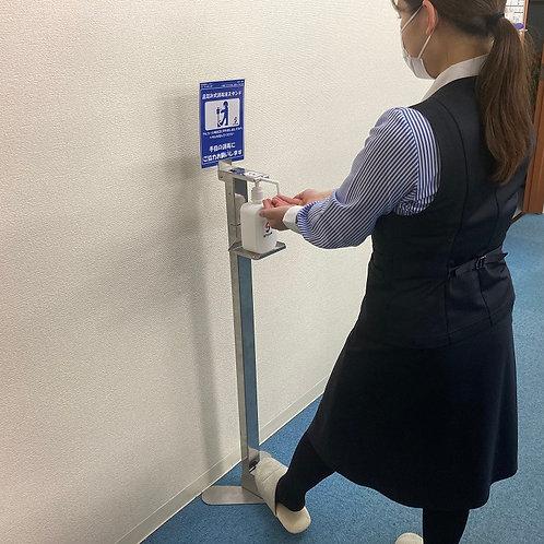 消毒液スタンド/Hand sanitizer stand
