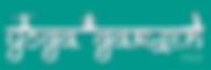 Logo-yogagarden-pbo_1x.png