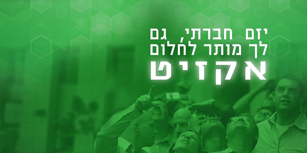 הכוורת בתל אביב